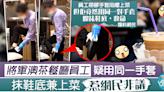 【食不安心】將軍澳茶餐廳員工疑用同一手套 抹鞋底兼上菜惹網民非議 - 香港經濟日報 - TOPick - 健康 - 食用安全