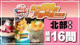 【全台浮誇美食100家】北台灣16間甜品激戰,「仙氣冰品」「崩潰蛋糕」最吸睛