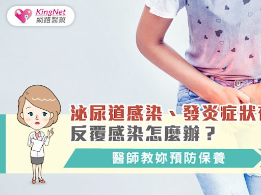 泌尿道感染、發炎症狀有哪些?反覆感染怎麼辦?醫師教妳預防保養