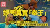盤點10位圈中真實「拳王」 盧惠光曾經連奪7屆泰拳冠軍
