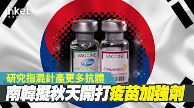 【新冠疫苗】南韓擬秋天開打加強劑 研究指混針產更多抗體 - 香港經濟日報 - 即時新聞頻道 - 國際形勢 - 環球社會熱點