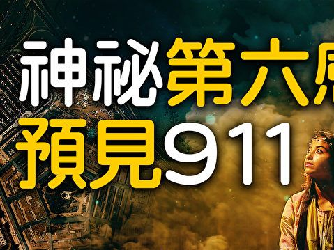 【未解之謎】神祕第六感 預見911