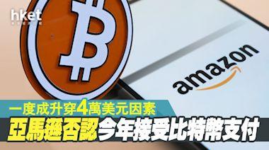 【Bitcoin】亞馬遜否認今年接受比特幣支付 比特幣升穿4萬美元後回落 - 香港經濟日報 - 即時新聞頻道 - 即市財經 - 股市