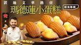 經典西式甜品|$25/個瑪德蓮 法籍餅廚堅持用阿瑪菲檸檬製作 清雅芳香 日賣200個 | 蘋果日報