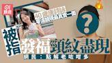 40歲唐詩詠零濾鏡上鏡頸紋盡現 「最佳女友」變師奶仔?