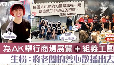 【MIRROR成員】粉絲為Anson Kong舉行連串生日應援 生粉:很開心見證AK愈來愈好 - 香港經濟日報 - TOPick - 娛樂