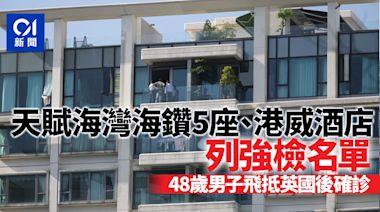 強制檢測|天賦海灣海鑽5座、港威酒店上榜 香港港安醫院須覆檢