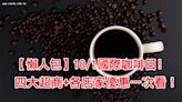 【懶人包】10/1國際咖啡日,四大超商+各店家優惠一次看!