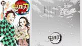 鬼滅+疫情推升宅經濟 日本漫畫年銷售額首破6千億