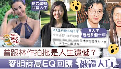 【十優港姐】網民指曾跟林作拍拖是遺憾 麥明詩一句話回覆盡顯大方 - 香港經濟日報 - TOPick - 娛樂