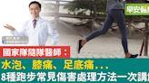 別越跑越受傷!拉傷、跑者膝等八種受傷狀況一次瞭解