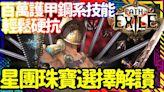 【POE】3.12 衛士百萬護甲贗品幻夢飛羽Gladiator Replica Dreamfeather Armour Build 星團珠寶選擇解說 | 流亡黯道 遊戲攻略 | Path of