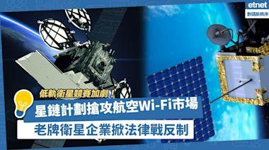 低軌衛星競賽加劇!星鏈計劃搶攻航空Wi-Fi市場,老牌衛星企業掀法律戰反制!-方展策 智城物語-數碼新秩序-生活-ET Net Mobile