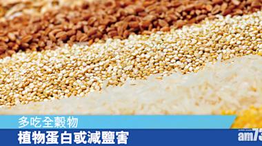 多吃全穀物或能減鹽害防血壓升 - 香港健康新聞 | 最新健康消息 | 都市健康快訊 - am730