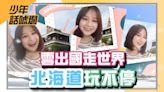 【NOW少年】雲出國走世界 北海道札幌玩不停   節目   NOWnews今日新聞