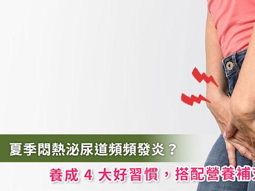 夏天泌尿道炎反覆發作怎麼辦?醫:吃蔓越莓、益生菌外還要注意 4 件事情