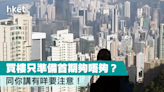 買樓只準備首期夠唔夠? 同你講有咩要注意! - 香港經濟日報 - 理財 - 個人增值