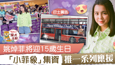 【聲夢傳奇】姚焯菲下周迎15歲生日 小菲象買巴士廣告為Chantel慶生 - 香港經濟日報 - TOPick - 娛樂