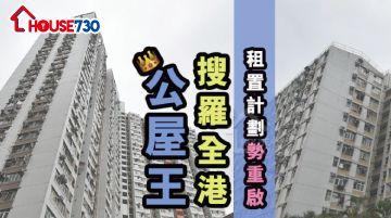 【搵樓大本營】租置計劃勢重啟 搜羅全港公屋王