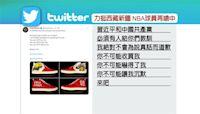 NBA球員坎特為西藏自由發聲 今發文再嗆中國
