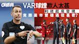【英超】VAR球證兩爭議判決累利物浦失分 被起底疑似曼聯球迷