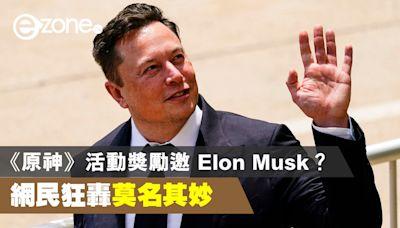 《原神》活動獎勵邀 Elon Musk 玩遊戲?網民狂轟莫名其妙 - ezone.hk - 遊戲動漫 - 電競遊戲