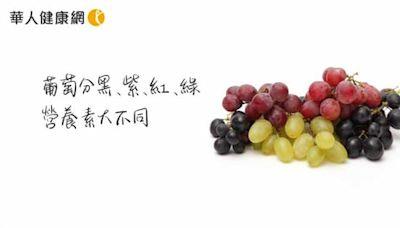 葡萄分黑、紫、紅、綠,營養素大不同