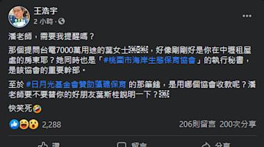 遭王浩宇影射經手近7千萬工程款 珍愛藻礁領銜人駁:潑糞、人格抹殺
