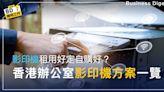 【辦公室器材】影印機租用好定自購好? 香港辦公室影印機方案一覽