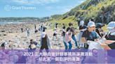 正大挺CSR 淨灘愛台灣 - C5 金融理財 - 20211026 - 工商時報