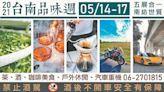 2021年台南品味週 挖寶好去處 - A16 台南品味週 - 20210510 - 工商時報
