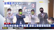 奧運安博盒子之亂 陳建州、朱立倫疑違法收看惹議