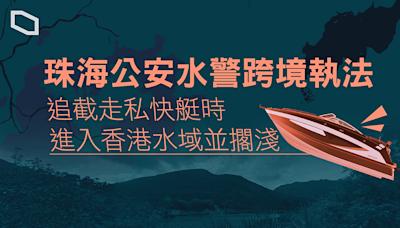 珠海水警跨境執法 追截走私快艇時進入香港水域 | 立場報道 | 立場新聞