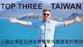 台灣成亞洲農業領頭羊!新住民曝背後三大原因 | Canadian YouTuber reveals 3 reasons why Taiwan is top agricultural country in Asia | The China Post, Taiwan