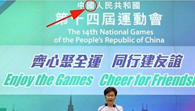 李容:中共國的運動會 只有冠軍才是硬道理