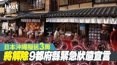 日本將解除9都府縣緊急狀態宣言 沖繩擬延3周 - 香港經濟日報 - 即時新聞頻道 - 國際形勢 - 環球政治