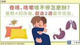 夜咳、咳嗽咳不停怎麼辦?醫教4招改善超過2週盡早檢查