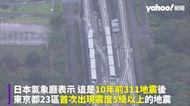 日本5.9強震列車出軌 東京震度311以來最大已知51傷