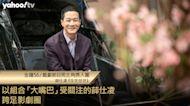 【金鐘56】戲劇節目男主角獎入圍-薛仕凌/生生世世