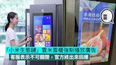 「小米生態鏈」雲米雪櫃強制播放廣告,客服表示不可關閉,官方終出來回應