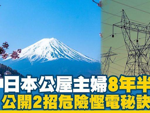 日本公屋主婦8年半$0電費 公開2招危險慳電秘訣被批自私 | 港生活 - 尋找香港好去處