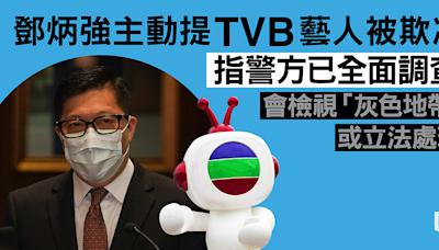 鄧炳強關注 TVB 客戶藝人被欺凌 稱警全面調查 檢視「灰色地帶」或立法處理 | 立場報道 | 立場新聞