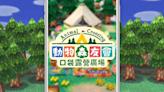 【情報】動物森友會手遊版登場! 7/29正式開放下載!跟邊緣人說再見