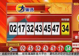 4/3 大樂透、雙贏彩、今彩539 開獎囉!