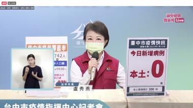 警戒降級台中強調防疫安全 盧秀燕:長照等四大系統10萬人復工復課