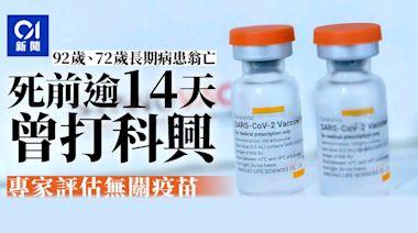 2人死前逾14日打科興 92歲翁缺血性中風 72歲男患腎衰竭 專家指無關疫苗