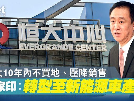 【恒大3333】許家印:恒大10年內原則上不買地、銷售降至2000億人幣 轉型至新能源車產業 - 香港經濟日報 - 即時新聞頻道 - 即市財經 - 股市