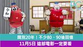 【電影推介】加油令和!小露寶:中華料理鬥一番