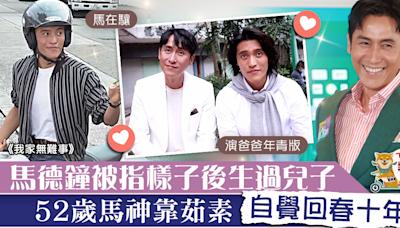 【我家無難事】52歲馬德鐘自覺逆齡生長 網民指跟兒子馬在驤如兩兄弟 - 香港經濟日報 - TOPick - 娛樂