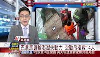 巴拿馬貨輪澎湖失動力 空勤吊掛救14人